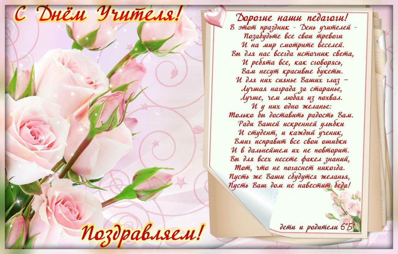 Красивая открытка к дню рождения учителя